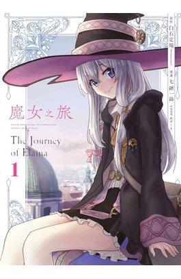 魔女之旅(01)封面