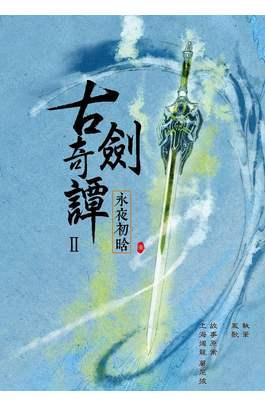 古劍奇譚Ⅱ 永夜初晗(壹)封面