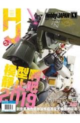 HOBBY JAPAN月刊2019年/4月號(99)封面