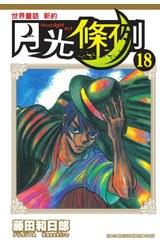 世界童話新約月光條例(18)封面