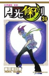 世界童話新約月光條例(24)封面
