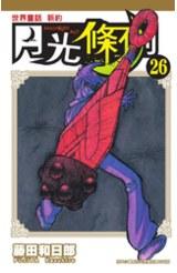 世界童話新約月光條例(26)封面