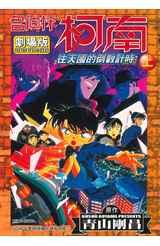 名偵探柯南電影劇場版(05)往天國的倒數計時 上封面