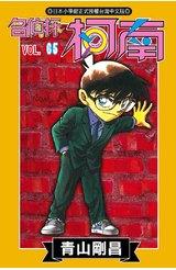 名偵探柯南(65)封面