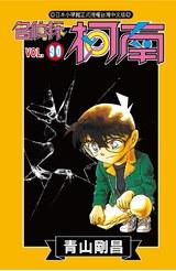 名偵探柯南(90)封面
