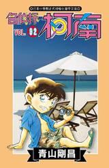 名偵探柯南(92)封面
