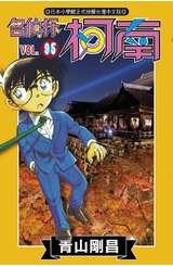 名偵探柯南(95)封面