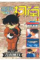 名偵探柯南五個重要檔案(01)封面