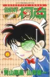名偵探柯南特別篇(06)封面
