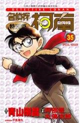 名偵探柯南特別篇(35)封面