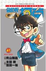 名偵探柯南特別篇(41)封面