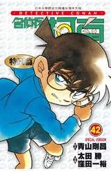 名偵探柯南特別篇(42)封面