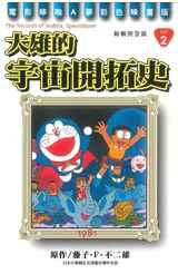 哆啦A夢電影彩映新裝完全版(02)大雄的宇宙開拓史封面