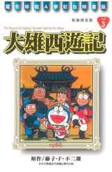 哆啦A夢電影彩映新裝完全版(03)大雄西遊記封面