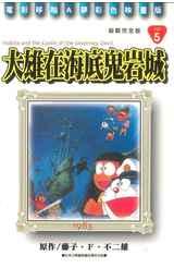 哆啦A夢電影彩映新裝完全版(05)大雄在海底鬼岩城封面