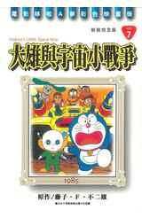 哆啦A夢電影彩映新裝完全版(07)大雄與宇宙小戰爭封面