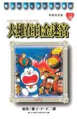 哆啦A夢電影彩映新裝完全版(15)大雄在白金迷宮封面