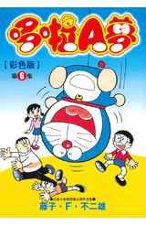 哆啦A夢彩色版(06)封面