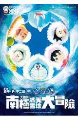 哆啦A夢新電影彩映版(09)大雄的南極冰天雪地大冒險封面