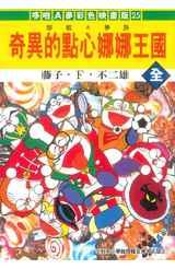 哆啦A夢電影彩映版(25)奇異的點心娜娜王國封面