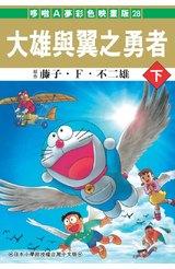 哆啦A夢電影彩映版(28)大雄與翼之勇者(下)封面