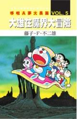 哆啦A夢電影大長篇(05)大雄在魔界大冒險封面