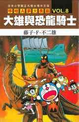 哆啦A夢電影大長篇(08)大雄與恐龍騎士封面