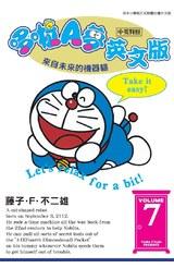 哆啦A夢英文版(中英對照)(07)封面