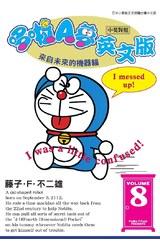 哆啦A夢英文版(中英對照)(08)封面