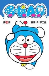 哆啦A夢短篇集(15)封面