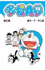 哆啦A夢短篇集(43)封面