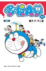 哆啦A夢短篇集PLUS(06)封面