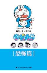 哆啦A夢文庫版(08)恐怖篇封面