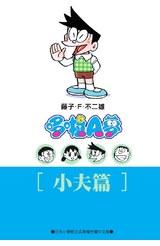 哆啦A夢文庫版(14)小夫篇封面