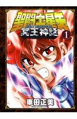 聖闘士星矢NEXT DIMENSION冥王神話(01)封面
