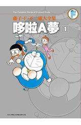 藤子.F.不二雄大全集 哆啦A夢(01)封面