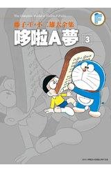 藤子.F.不二雄大全集 哆啦A夢(03)封面