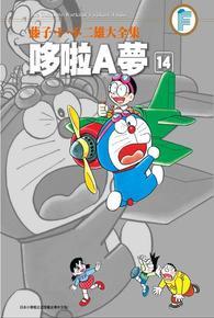 藤子.F.不二雄大全集 哆啦A夢(14)封面