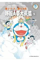 藤子.F.不二雄大全集 哆啦A夢大長篇(05)封面