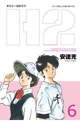 H2 和你在一起的日子 豪華版(06)封面