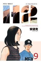 H2 和你在一起的日子 豪華版(09)封面