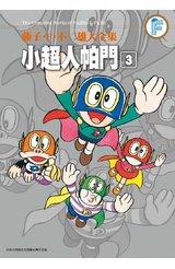 藤子‧F‧不二雄大全集 小超人帕門(03)封面