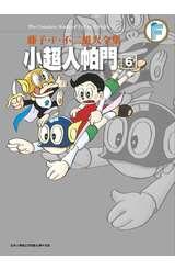 藤子‧F‧不二雄大全集 小超人帕門(06)封面