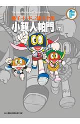 藤子‧F‧不二雄大全集 小超人帕門(07)封面