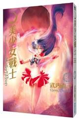 美少女戰士 完全版(03)封面