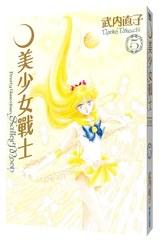 美少女戰士 完全版(05)封面