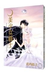 美少女戰士 完全版(09)封面