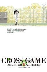 四葉遊戲 豪華版(04)封面