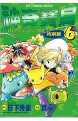 神奇寶貝特別篇(06)封面