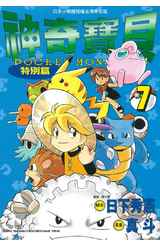 神奇寶貝特別篇(07)封面